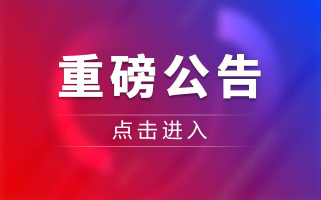 2019年广西公务员考试公告